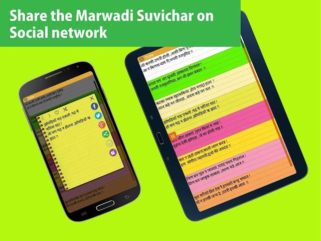 android Marwadi Status for whatsapp Screenshot 11