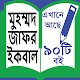 Download Muhammad Zafar Iqbal - মুহম্মদ জাফর ইকবাল । For PC Windows and Mac
