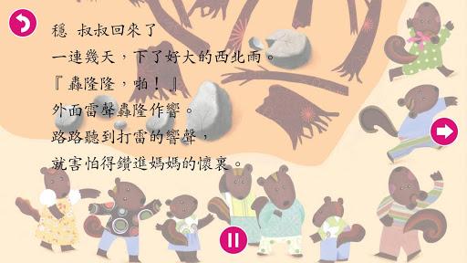 玩免費書籍APP|下載臺灣福音AR童話繪本2 app不用錢|硬是要APP