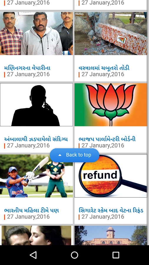 Sambhaav News- screenshot