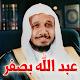 القرآن الكريم - عبد الله بصفر - 3 ميجا فقط (app)