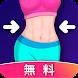 30日で痩せる - 自宅トレーニング・無料の30日間ダイエット・体重管理