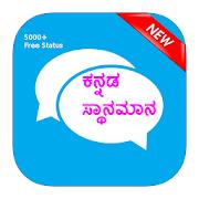 Kannada Status ಕನ್ನಡ ಸ್ಟೇಟಸ್