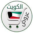 تخفيضات الكويت apk