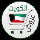 تخفيضات الكويت file APK Free for PC, smart TV Download
