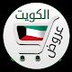 تخفيضات الكويت icon