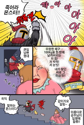 중년기사 김봉식 : x 100 빠른성장  screenshots 5