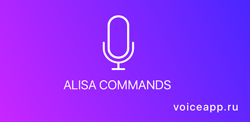 Commands for Alisa for PC