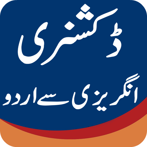 生活App|Dictionary English to Urdu LOGO-3C達人阿輝的APP