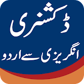 English to Urdu Dictionary App Free