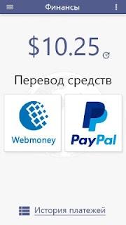 Globus Mobile screenshot 03
