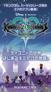 KINGDOM HEARTS Unchained χ mod apk
