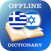 Greek-Hebrew Dictionary
