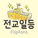 TYPOTopstudent Korean FlipFont icon