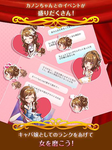 玩免費休閒APP|下載キャバ嬢カノン ~ほろよい恋日記~ app不用錢|硬是要APP