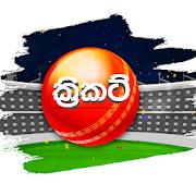 ක්රිකට් - Cricket Sinhala