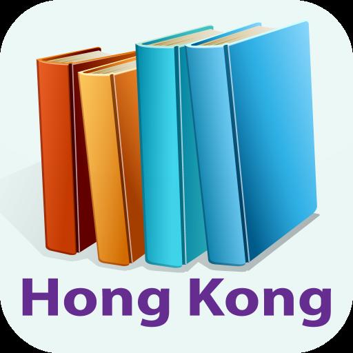 香港图书馆 - 多账户 生產應用 App LOGO-硬是要APP