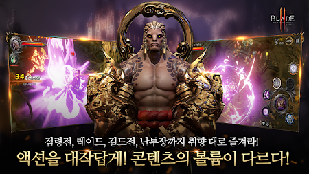 블레이드2 for kakao APK screenshot thumbnail 22