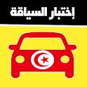 code de la route tunisie 2021 تعليم السياقة تونس icon