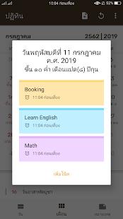 Thai Buddhist Calendar - náhled