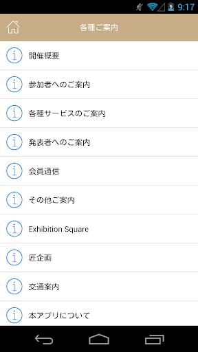 玩醫療App|第31回JSCRS学術総会 My Schedule免費|APP試玩