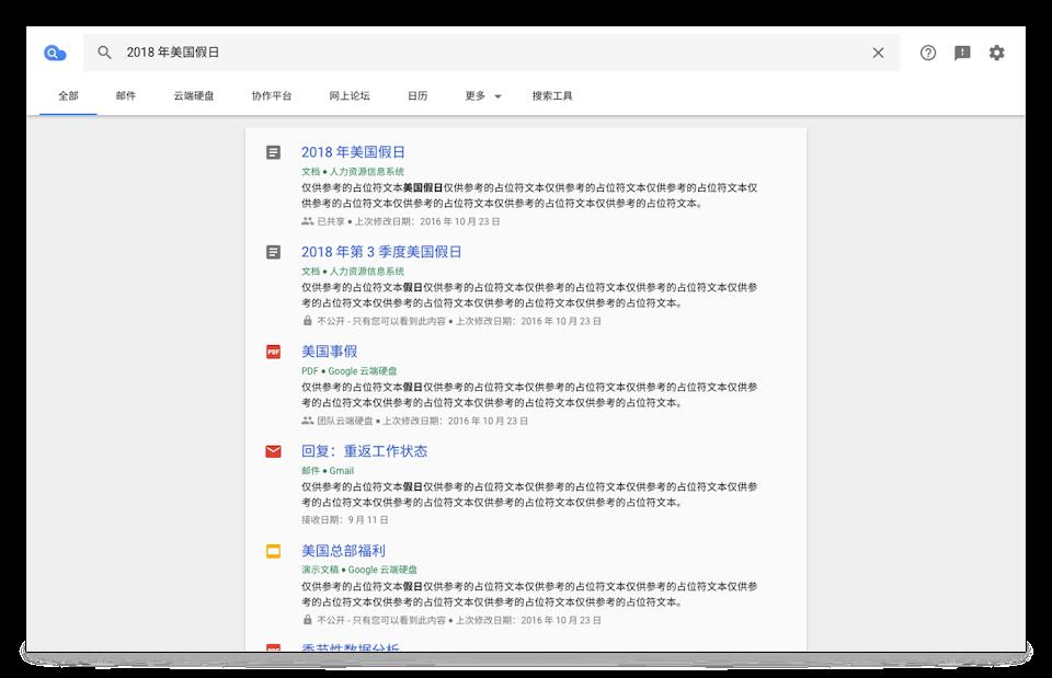 Cloud Search 浏览器视图