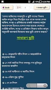 Bangla Calendar 2018 - বাংলা ক্যালেন্ডার 2018 - náhled