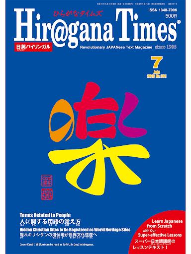 Hiragana Times 4.2.0 Windows u7528 1