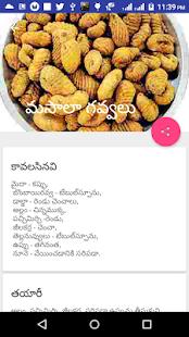 Pindi Vantalu New Specials in Telugu - náhled