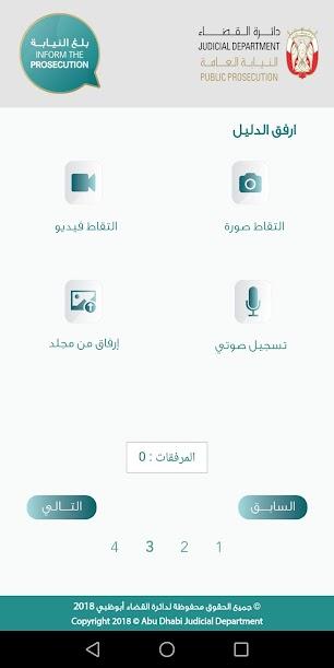 y8FPJfG1LPz2u8gRkfydOSnXL3CsZkERpSRjKzgJb1U-OyK47oHWM-PmWnlyX5vQaBdA=w1366-h611 الآن في الإمارات استخدم تطبيق النيابة العامة للإبلاغ عن الأنشطة غير القانونية