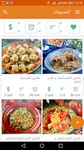 كوكر – وصفات الطبخ screenshot 2