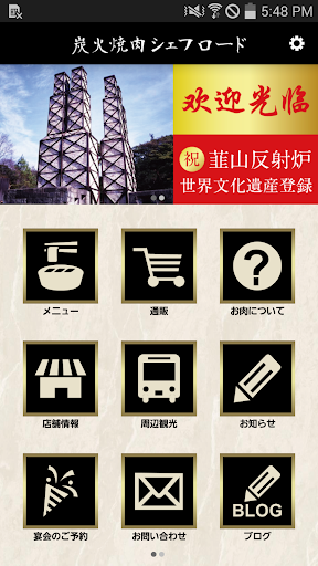 伊豆長岡の本格炭火焼肉 シェフロード【和牛もつ煮通販】