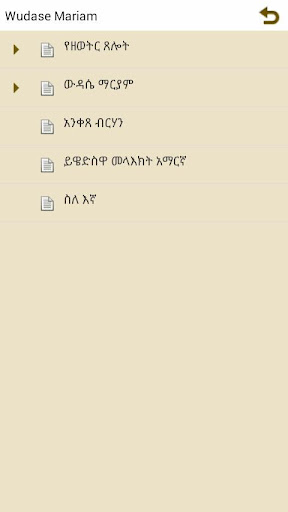 Wudase mariam ውዳሴ ማርያም 1. 0 download apk for android aptoide.
