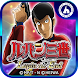 CRルパン三世~Lupin The End~ 平和 Android