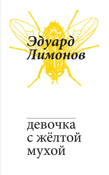 Девочка с жёлтой мухой