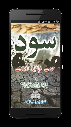 Sood - Tanzeem Islami