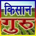 Kisan Guru (किसान गुरु) icon