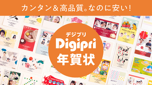 Digipriu5e74u8cc0u72b62019 u30b9u30deu30dbu3067u5199u771fu5165u308au5e74u8cc0u72b6u30fbu5e74u8cc0u72b6u306fu304cu304du5370u5237u304cu3067u304du308bu5e74u8cc0u72b6u7121u6599u30a2u30d7u30ea 10.0.1 Windows u7528 1