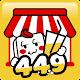 飲料449商店端 (app)