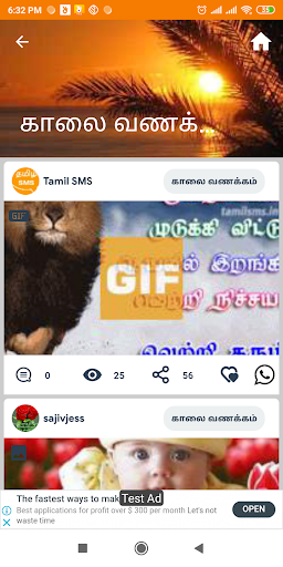 Tamil SMS & GIF Images/Videos screenshot 2