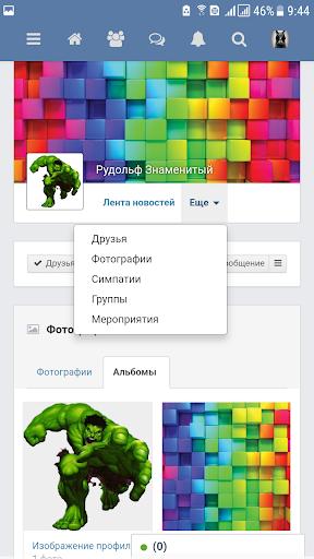 Enotka: частная социальная сеть screenshot 4