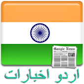 Urdu News India All Newspapers