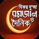 রমজান ও দৈনন্দিন যিকর দু'আ-যা কোরআন ও হাদিস থেকে Download for PC MAC