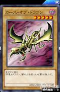 カース・オブ・ドラゴン