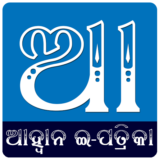 Aahwaan e-Patrika : First & Only e-Patrika in Odia file APK for Gaming PC/PS3/PS4 Smart TV