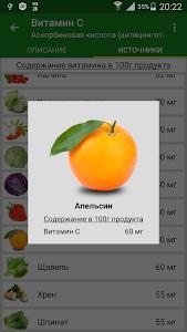 Витамины в продуктах питания screenshot 7