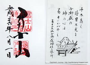 Photo: 山梨縣富士吉田市 小御嶽神社 平成26年8月1日