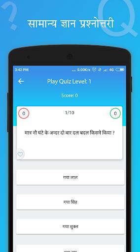 GK in Hindi apktreat screenshots 2