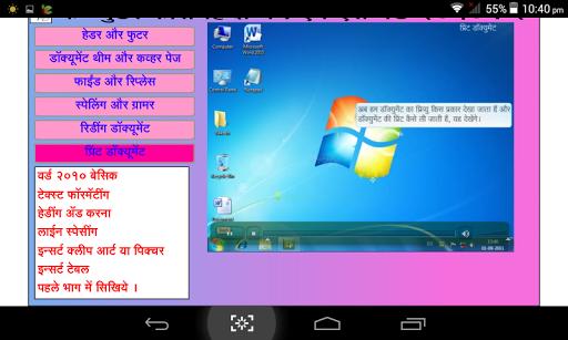 Learn Microsoft Word 10 Hindi 1.0.1 screenshots 8