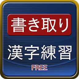難しいけど面白いゲーム 書き取り漢字練習 Free Androidゲームズ